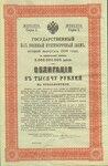 Государственный 5,5 процентный военный краткосрочный заём, второй выпуск 1916 года. 1000 рублей