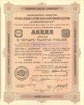 Акционерное общество торговли хлебными и другими сельско-хозяйственными продуктами Хлебопродукт  1923 год