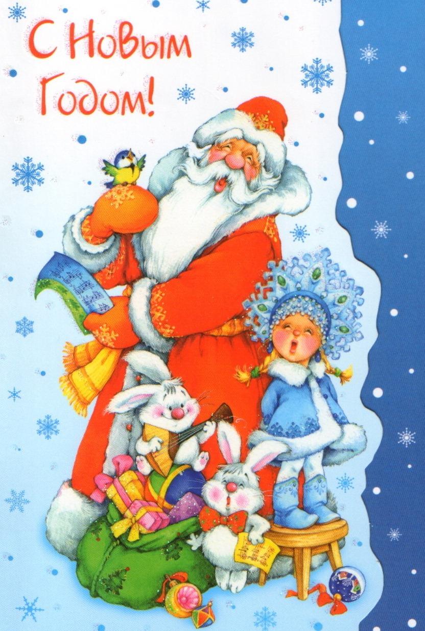 Современные новогодние открытки с дедом морозом 86