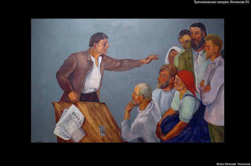 Третьяковская галерея. Интенсив ХХ. 17.02.17.13...jpg