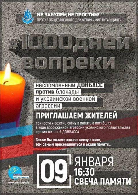#1000днейВОПРЕКИ