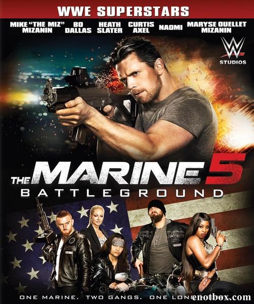 Морпех 5: Поле битвы / The Marine 5: Battleground (2017/WEB-DL/WEB-DLRip)