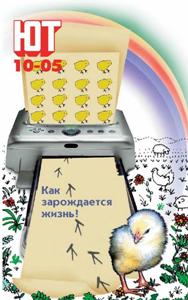 Журнал: Юный техник (ЮТ). - Страница 24 0_1b0722_a8830fcd_orig