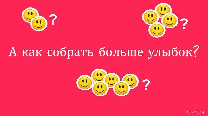 А как больше собрать улыбок?