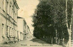 Дворцовая улица и городской сад