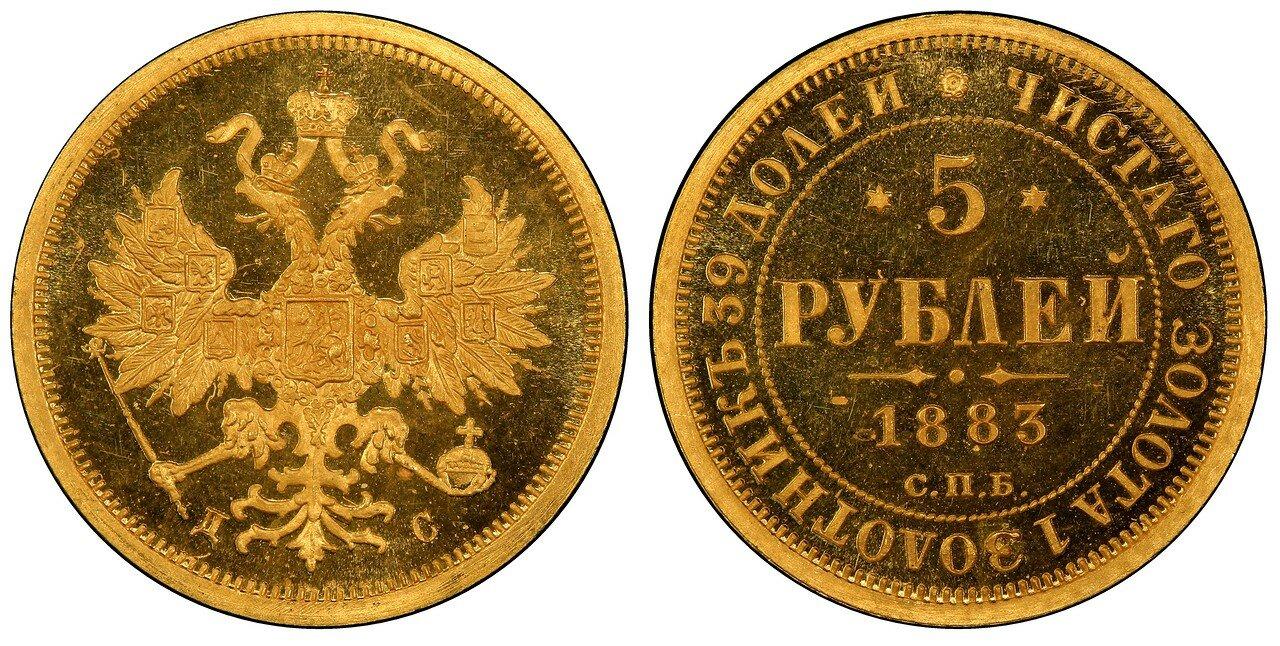 1883. 5 рублей. Александр III