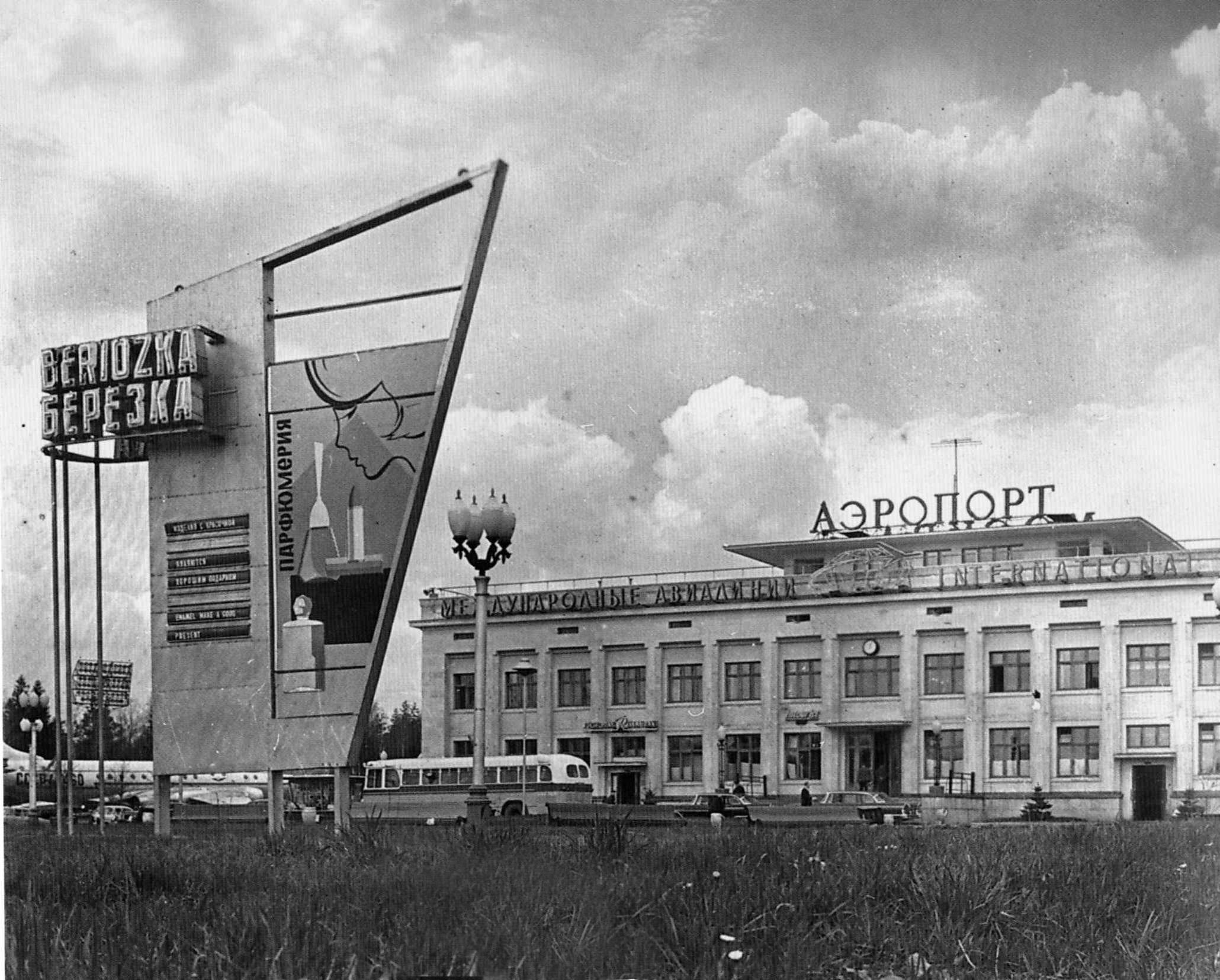 1961. Аэропорт «Шереметьево»