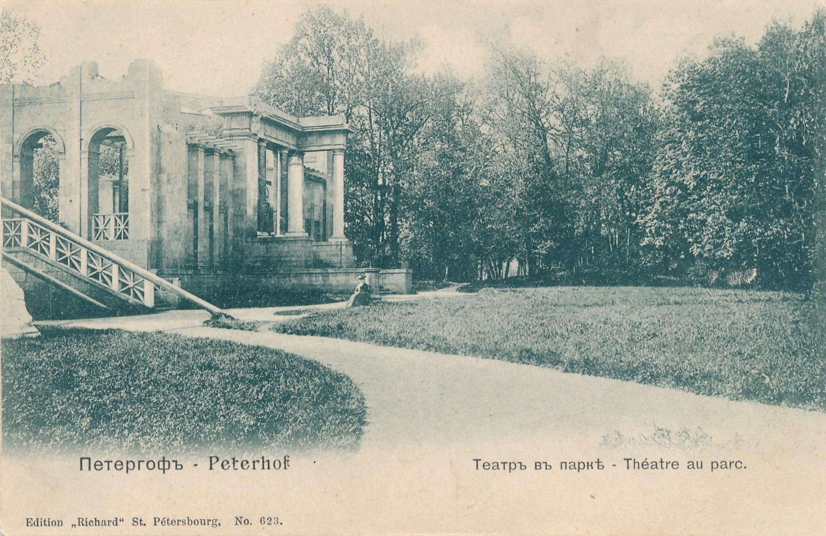 Парк. Театр