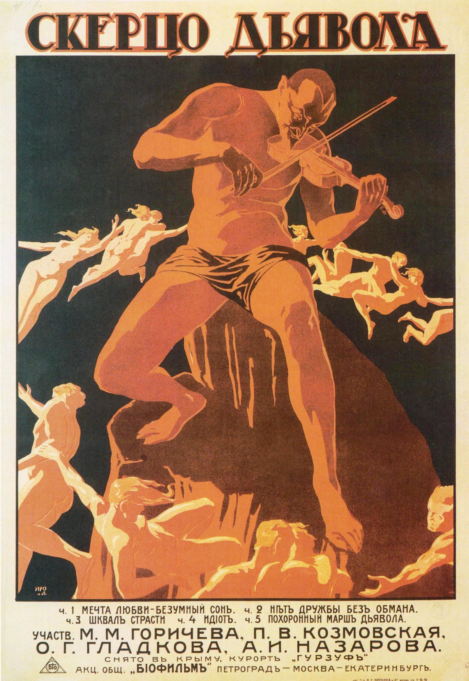 «Скерцо дьявола». 1917