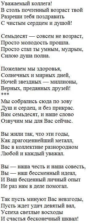 торжественные стихи