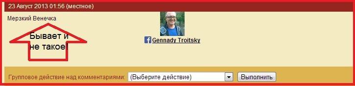 Троицкий, Геннадий, мракобес