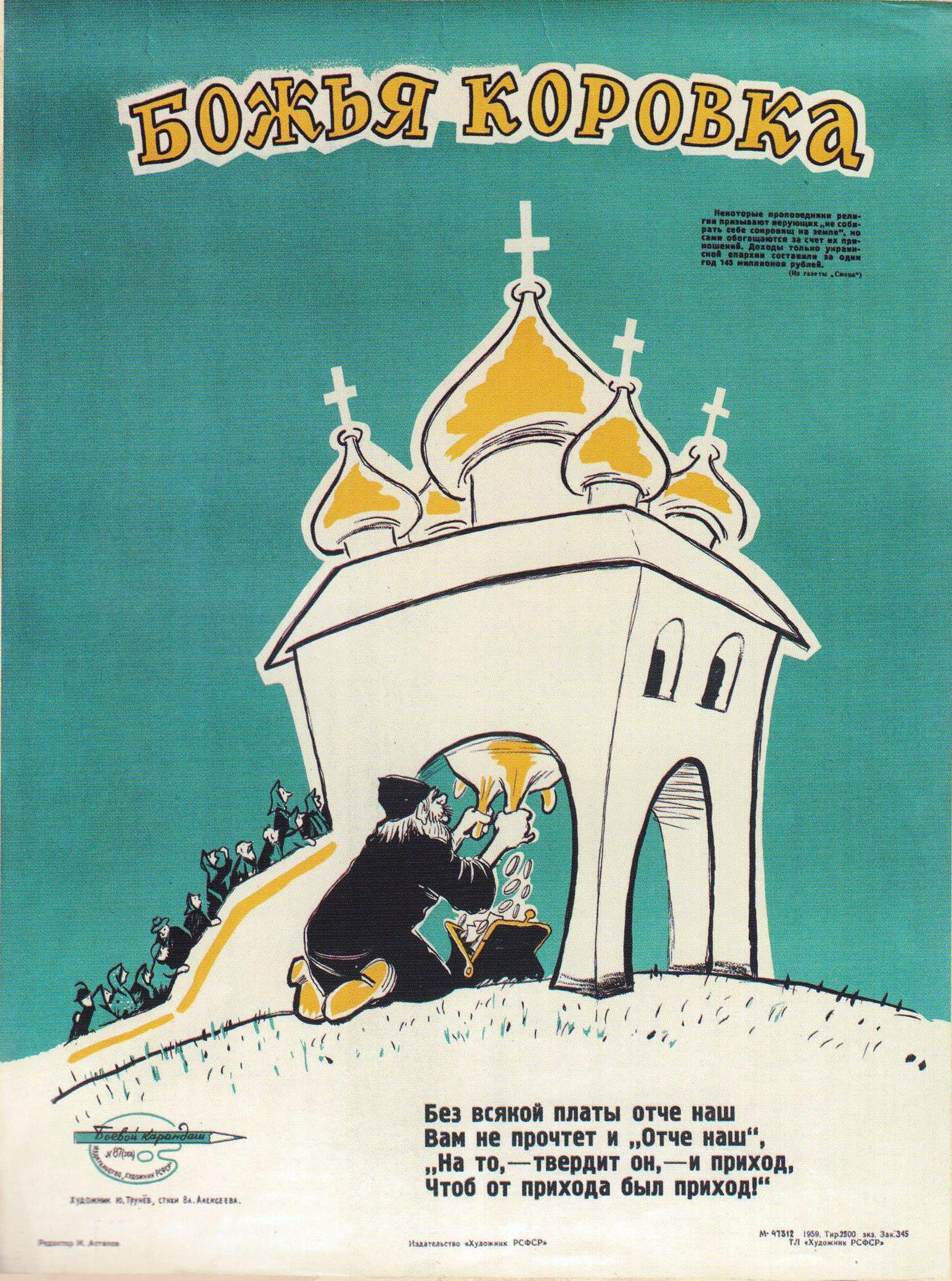 К передаче Исаакиевского собора в «загребущие лапы РПЦ»