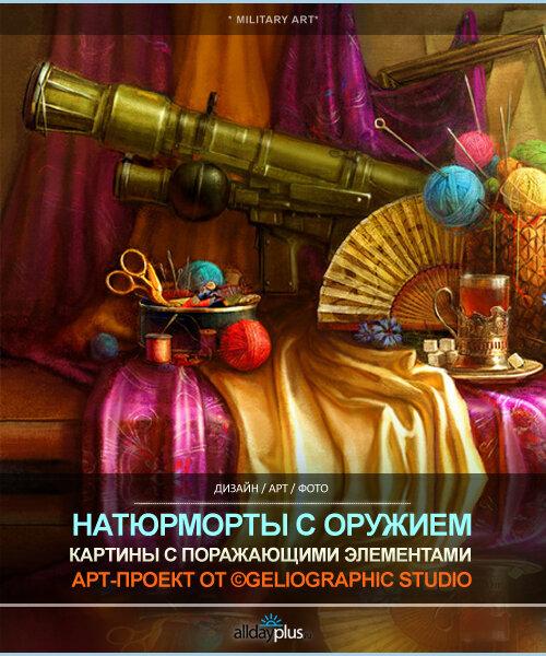 Натюрморты с оружием. Необычной арт-проект от команды Geliographic Studio. 13 картин.