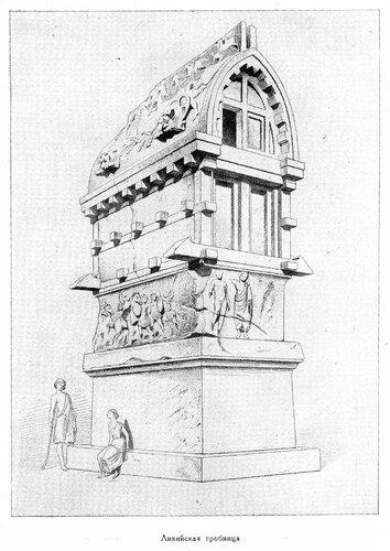 Ликийская гробница, рисунок 19 века