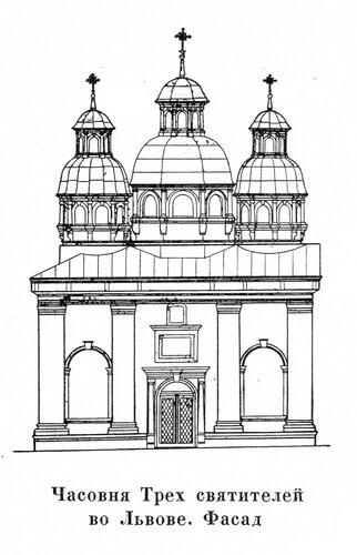 Часовня Трех святителей во Львове, фасад