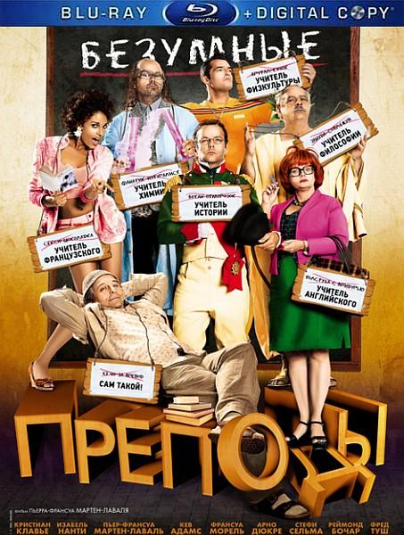 Безумные преподы / Les profs (2013) BD-Remux + BDRip 1080p + 720p + HDRip
