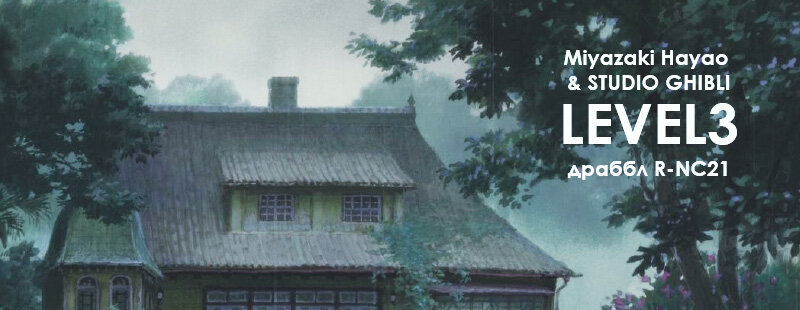 fandom Miyazaki & Studio Ghibli 2013