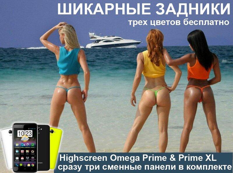 Провокационная реклама мобильных телефонов