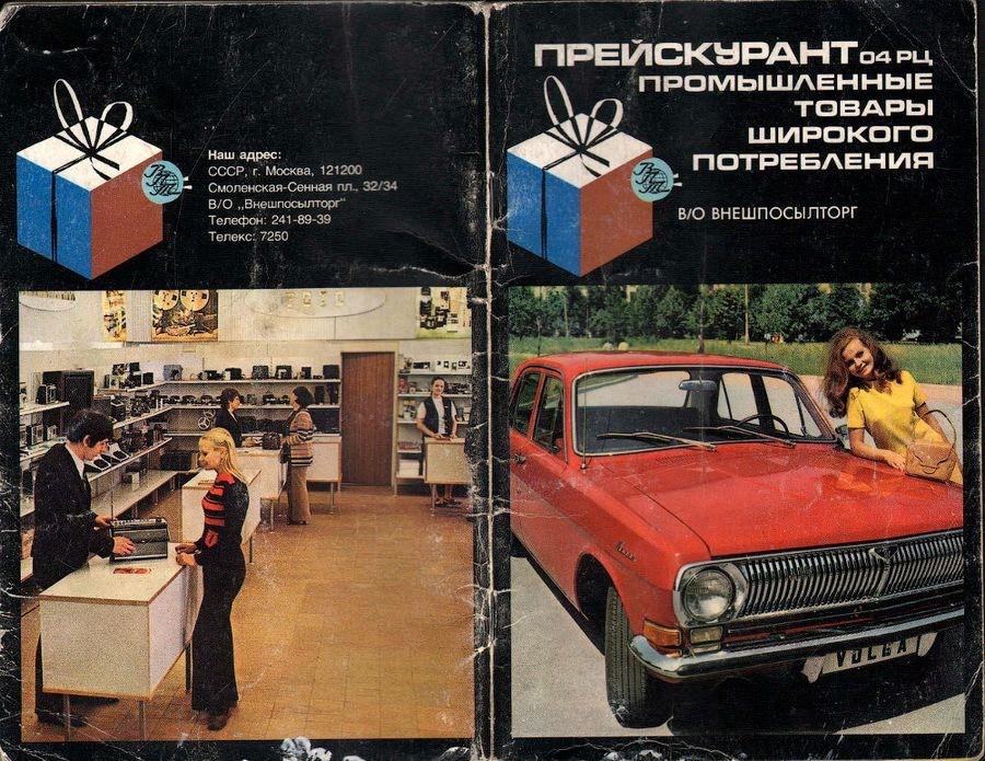 «Москвич» в 1975-м стоил от 5 тыс., «Запорожец» — 4 тыс. рублей:
