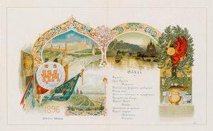 Меню обеда в Александровском зале Московским властям и участникам в коронационных приготовлениях 26 мая 1896 года.