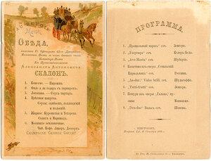 Меню и программа обеда офицеров 42 драгунского Митаевского полка в честь бывшего своего командира А.А.Скалона 18 сентября 1885 г. в г.Ченстохов.