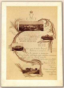Меню обеда 14 июня 1887 г. в честь открытия Сибирско-Уральской научно-промышленной выставки.