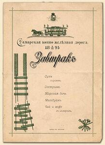 Меню завтрака 9 июля 1895 г. в честь открытия самарской конно-железной дороги