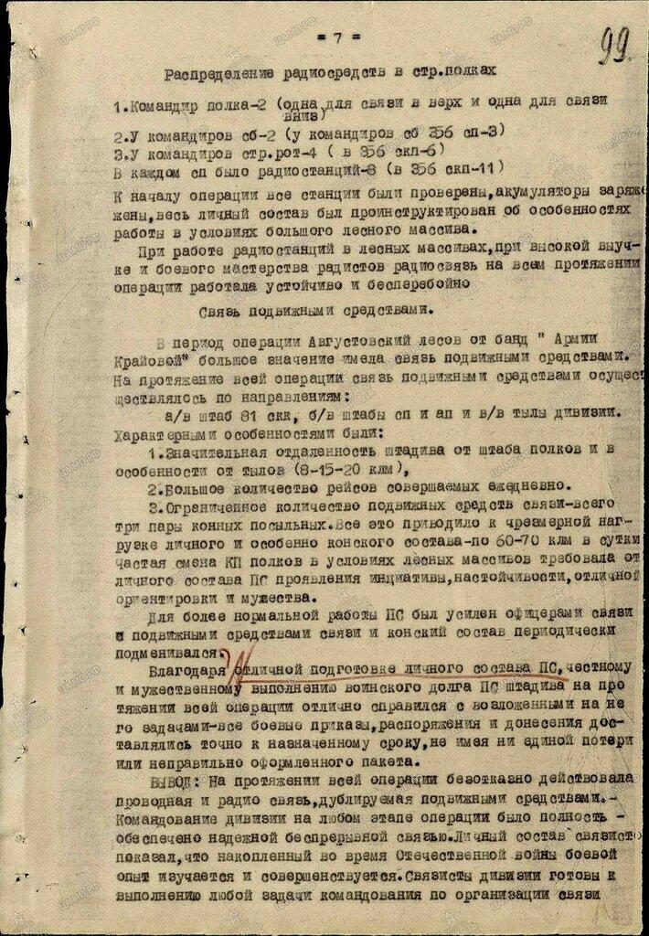 Операция по ликвидации банд Армии Крайовой  8.JPG