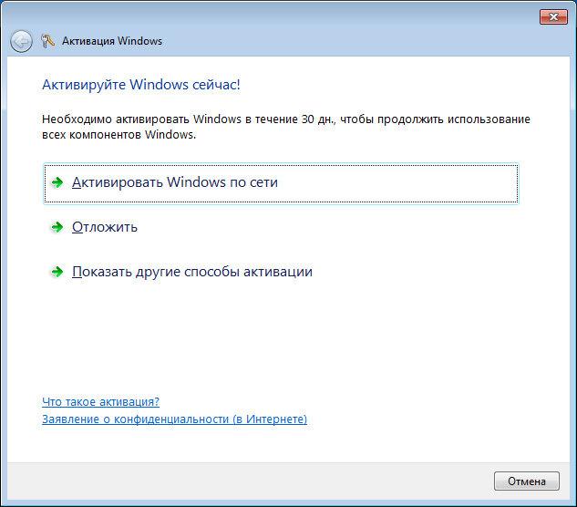 Рис. 2.11. Процесс активации Windows 7 запущен