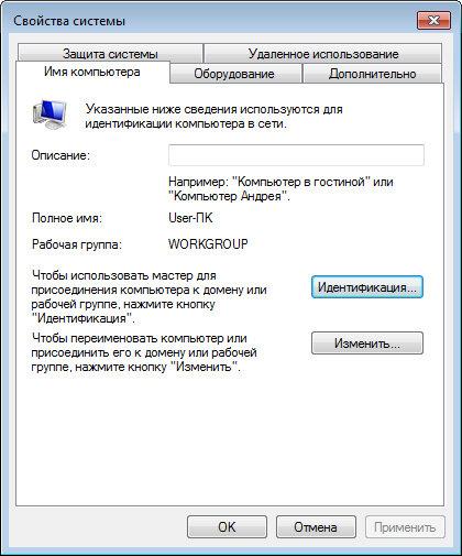 Рис. 4.32. Вкладка Имя компьютера диалогового окна Свойства системы
