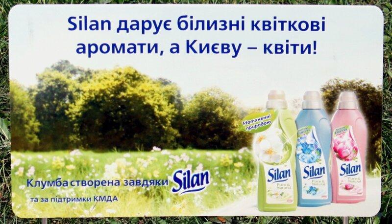 Реклама Silan