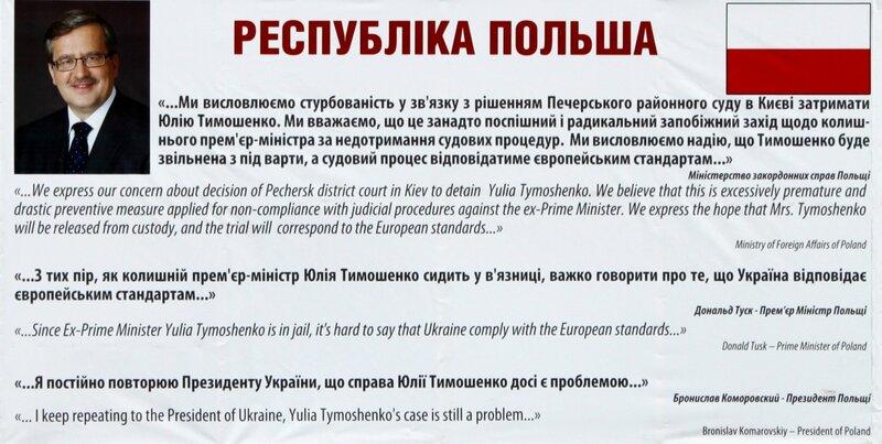 Высказывания польских политиков о Юлии Тимошенко
