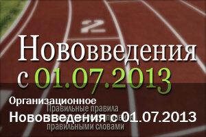 Нововведения с 01.07.2013