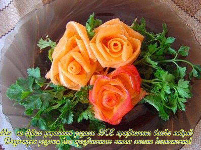 Розы из редьки как сделать