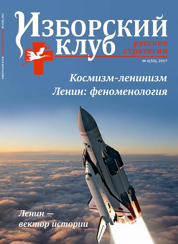 журнал ИЗБОРСКИЙ КЛУБ, №4(50), 2017 год