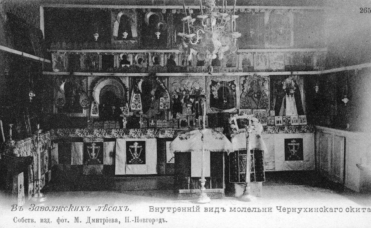 Внутренний вид молельни Чернухинского скита