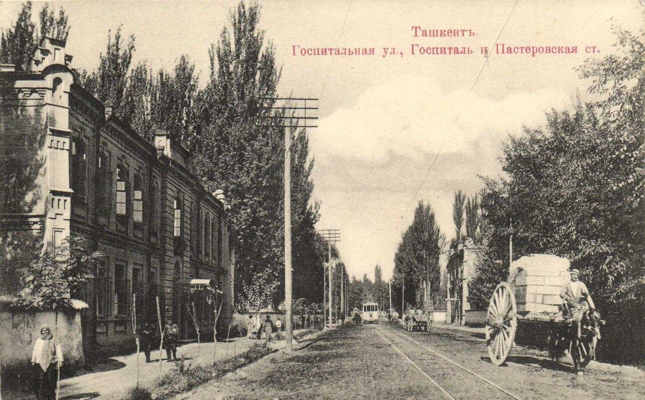Госпитальная улица, Госпиталь и Пастеровская станция