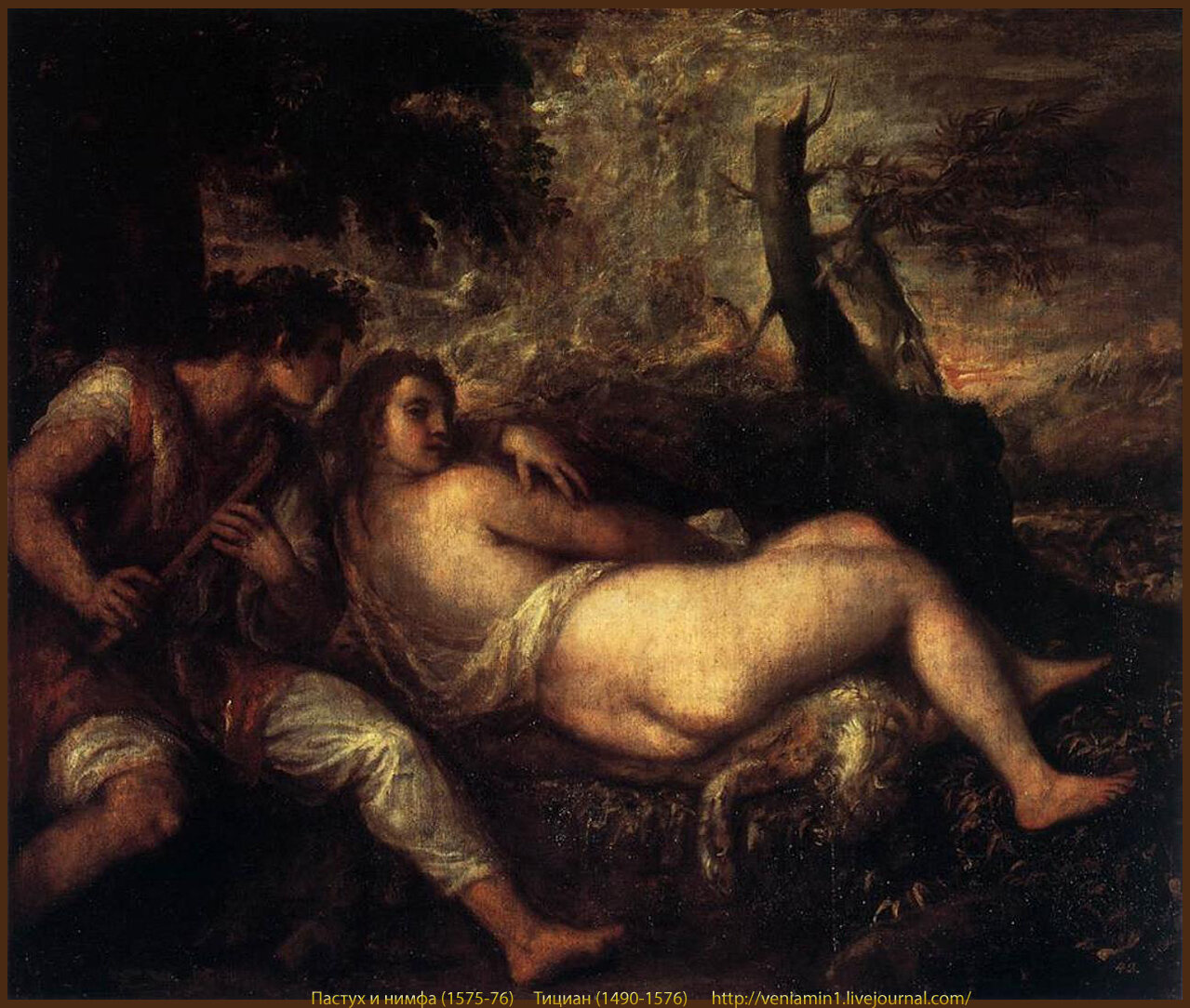 Shepherd  and  Nymph (1575-76) Тициан(1490-1576)