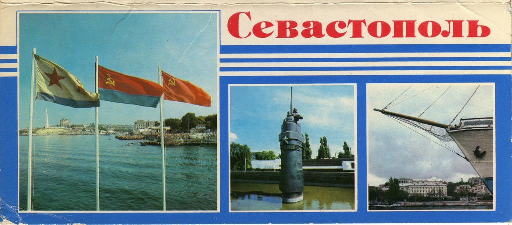 Севастополь 1985 года
