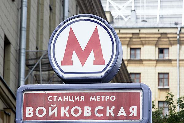 Про переименование станции Войковская