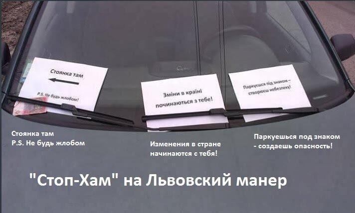 Львовские фашисты терроризируют водителей