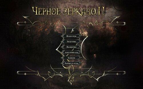 Черное зеркало 2 | Black Mirror 2 (Rus)