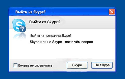 Skype. Выйдем? Очередные-выходные-сетевые мемы
