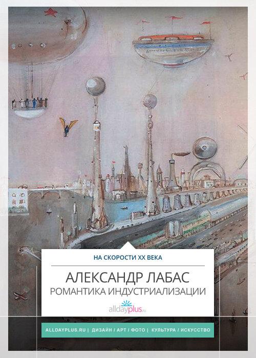 Художник Александр Лабас. На скорости XX века