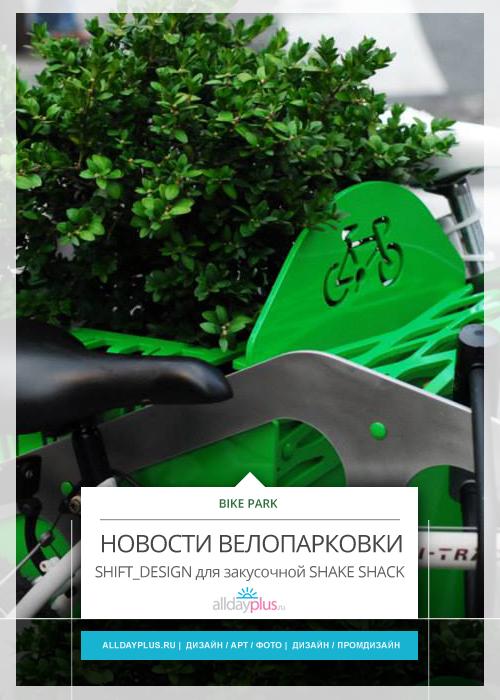 """Зелёная велопарковка в Филадельфии. Бюро SHIFT_DESIGN для закусочной Shake Shack. Серия """"Велики на alldayplus"""""""