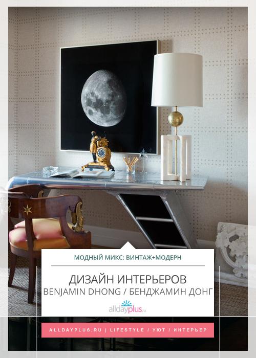 Интерьерный дизайнер Бенджамин Донг / Benjamin Dhong. Модернистский винтаж