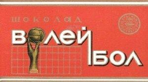 шоколад Волейбол