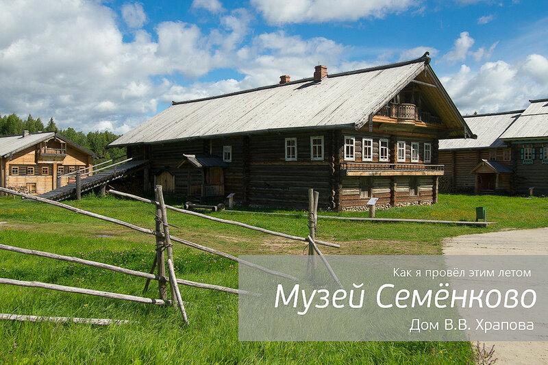 Музей Семёнково. Дом-двор В.В. Храпова