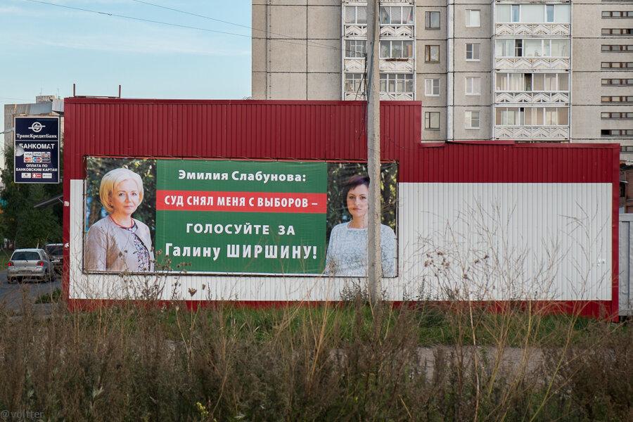 Выборы в Петрозаводске. Ширшина