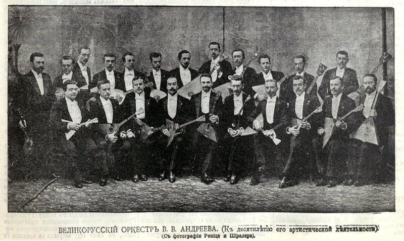Великорусский оркестр В.В. Андреева 1898